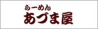 大和駅のとんこつラーメン あづま屋